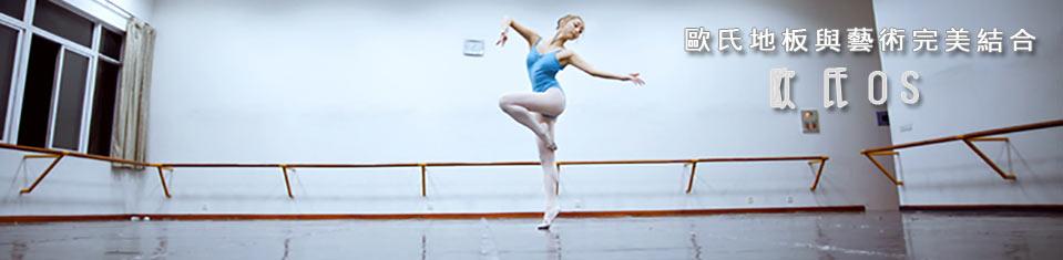 舞蹈地板,舞蹈教室专用地板|舞台地板胶厂家价格表-国内最好的塑胶地板厂家